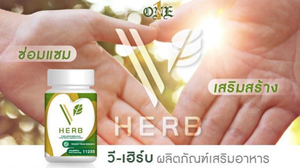 สมุนไพรพื้นบ้านของไทย เสริม<strong>สร้างภูมิคุ้มกัน</strong> #2