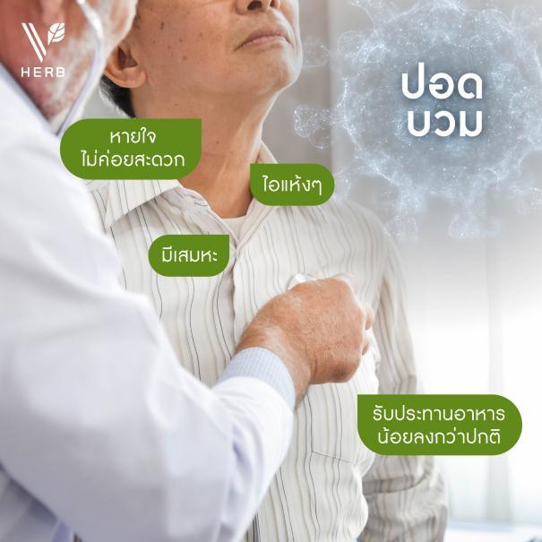 โรคฉวยโอกาสมาเยือนเมื่อ ภูมิต่ำ #2