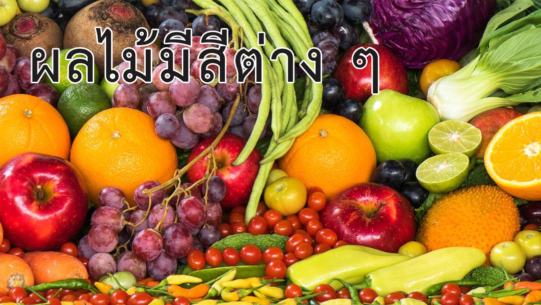 พืชผักสมุนไพร<strong>ป้องกันโรค</strong> COVID 19 #11
