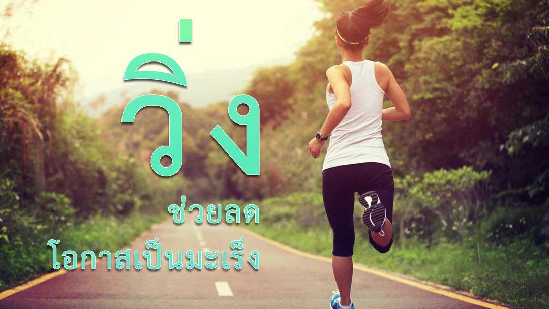 <strong>วิ่ง</strong> ช่วย<strong>ลดโอกาสเป็นมะเร็ง</strong> #1