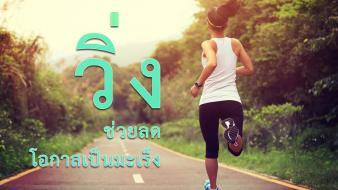 วิ่ง ช่วยลดโอกาสเป็นมะเร็ง