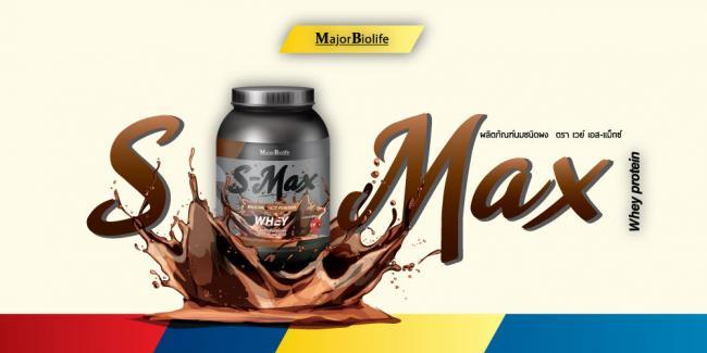 S max โปรตีน #6