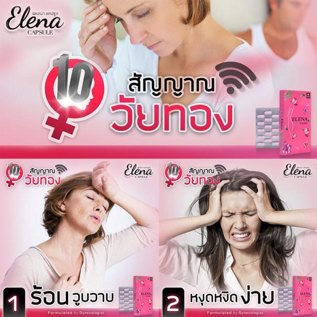 เอเลน่าแคปซูล Elena capsule #7