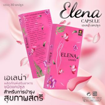 เอเลน่าแคปซูล Elena capsule