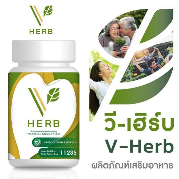 วี เฮิร์บ V Herb