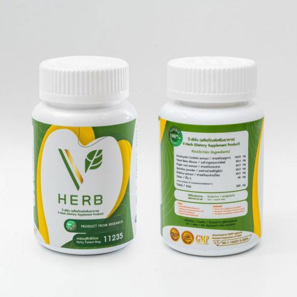วี เฮิร์บ V Herb #11