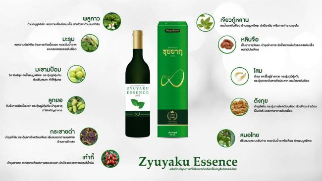 <strong>Zyuyaku Essence</strong> ซุยากุเอสเซนต์ #3