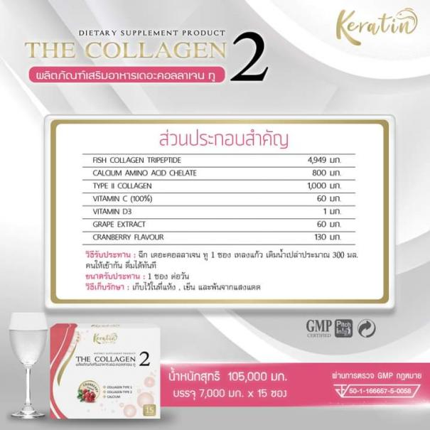 Keratin Collagen One 2 cal-14